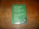 Испанско-русский русско-испанский словарь.  1990 г.