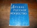 Древнерусское искусство.  1975 г.