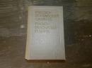 Русско-Болгарский словарь 1982 г.