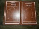 Драматические произведения в 2-х томах А.П.Чехов 1986 г.