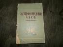 Андриевский С.К. Электромонтажные работы учебник для 8 класса 1961 г.