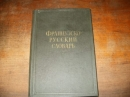 Французско-русский словарь.  1960 г.