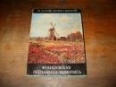 Калитина Н. Французская пейзажная живопись 1870-1970.   1972 г.