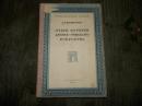 Вощинина А.И. Очерк истории древне-римского искусства 1947 г. Я-76