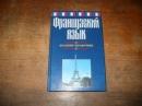 Агеева Е. В.Французский язык.   2003 г.