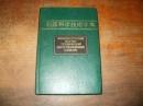 Японско-русский научно-технический иероглифический словарь в 2 томах. Том 2.  1984 г.
