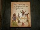 Джеффи Риган Колекция исторических курьезов 2008 г. Я-270