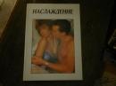 Наслаждение Альбом эротика 1998 г.