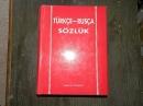 Турецко-русский словарь 48 000 экз. 1977 г.