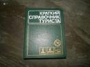 Краткий справочник туриста 1985 г. Я-77