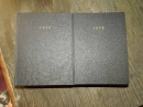 Иоганн Вольфганг Гете Избранные произведения в 2 томах 1985 г.