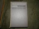 Французско-Русский словарь 51 000 слов 1971 г.