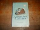 Кондратьев Н.Я. Астрономия в авиации. 1952 г.