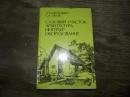 Барташевич А.А. Садовый участок: архитектура интерьер оборудование 1990 г.
