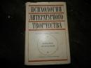 Михаил Арнаудов Психология литературного творчества 1970 г.
