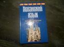 Испанский язык. Краткий справочник. 2003 г.