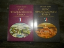 Гастон Може Курс французского языка 2 т. Русифицированное издание. 2000