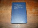 Словарь латинских крылатых слов. 1982 г.