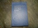 Хисберт М. Испанско Русский учебный словарь 6 000 слов 1990 г.