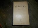 Хрестоматия Испанской литературы с 12 по 18 век 1948 г. А-97