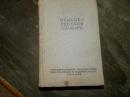 Немецко-Русский словарь 20 000 слов 1954 г.