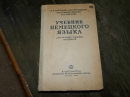 Рахманов И.В. Учебник немецкого языка для высших учебных заведений 1953 г.