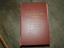 Испанско-Русский словарь Около 42 000 слов 1961 г.