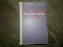 Костецкая Е.О. Грамматика французского языка 1973 г.