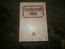 Латинский язык Учебник для студентов педагогических вузов 2002 г. Я-99