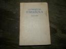 Васильева-Шведе О.К. Хрестоматия испанской литературы 19 век 1949 г. Я-99