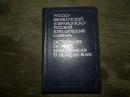 Мачковский Г.И. Русско-Французский и Французско-Русский юридический словарь 1982 г.