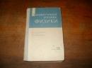 Элементарный учебник физики. Том 3.   1971 г.