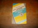 Курс ускоренного обучения украинскому языку.  1997 г.