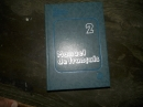 Багдасарян М.А. Французский язык. 1990 г.