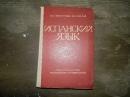 Левинтова Э.И. Испанский язык 1964 г.