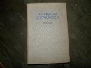 Хрестоматия испанской литературы 20 век 1949 г. А-78