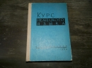 Канищева Е.Н. Курс немецкого языка 1964 г. Я-101