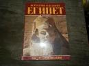 Искусства и история Египет Я-102