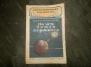 Научно-популярная библиотека. Проф. Огородников К.Ф. На чем Земля держится 1947  г. А-68