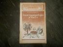 Научно-популярная библиотека. Добрынин И.Ф. Электроприборы в быту 1950  г. А-68
