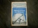 Научно-популярная библиотека. Сухоруких В.С. Микроскоп и телескоп 1949  г. А-68