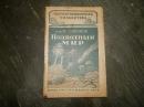 Научно-популярная библиотека. Проф. Богоров В.Г. Подводный мир 1946  г. А-68
