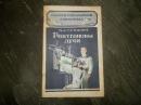 Научно-популярная библиотека. Проф. Жданов Г.С. Рентгеновы лучи 1949  г. А-68