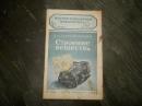 Научно-популярная библиотека. Проф. Китайгородский А.И. Строение вещества 1948 г. А-68