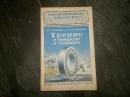 Научно-популярная библиотека. Лисовский Л.П. Трение в природе и технике 1948 г. А-68