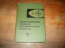 Энциклопедический словарь географических терминов.    1968 г.