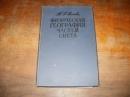 Власова Т.В.  Физическая география частей света.    1966 г.