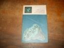 Бронштэн В. Метеоры, метеориты, метеороиды.    1987 г.