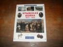Артемов В. Крымская война 1853-1856 гг.    2005 г. са-31
