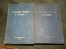 Никольский Б.П. (общая редакция) Справочник химика в 3-х томах. Нет 3 тома. 1951
